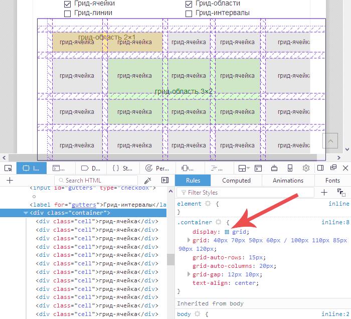 скриншот отладчика Firefox с включенным грид-инспектором